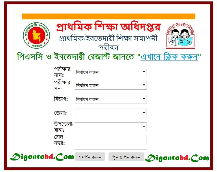 psc result 2018 / psc exam result and Ebtedayee exam result by dpe teletalk.com.bd