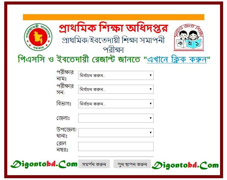 psc result 2018 / psc exam result and Ebtedayee exam result by dpe teletalk.com.bd
