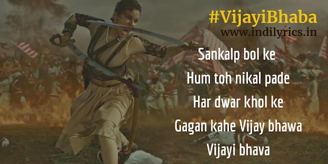 Vijayi Bhaba | Manikarnika | Kangana Ranaut | Pics | Lyrics | Quotes
