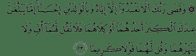 Surat Al Isra' Ayat 23