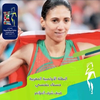 المؤتمر الدولي لرياضة المرأة العربية يستضيف بطلات العرب في الألعاب الاولمبية