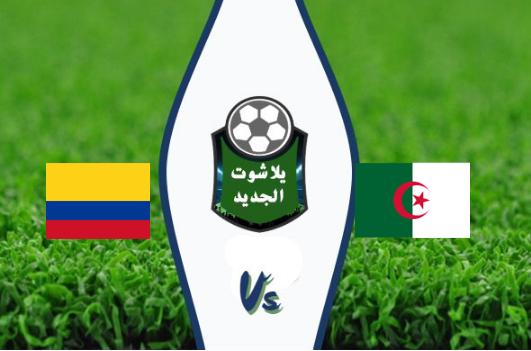 نتيجة مباراة الجزائر وكولومبيا بتاريخ 15-10-2019 مباراة ودية