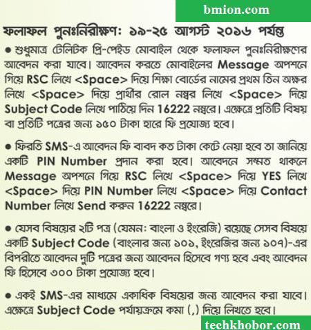 HSC-Exam-Result-Rescrutiny-2016-sms-online-internet-Madrasha-Alim-Technical-RESCRUTINY-Details-DEADLINE-DIBS-Dhaka-Comilla-Rajshahi-Jessore-Chittagong-Barishal-Sylhet-Dinajpur-Board2.png