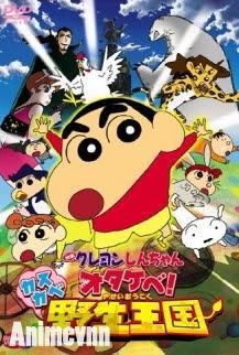 Crayon Shin-chan Movie 17: Vương Quốc Dã Thú -  2009 Poster