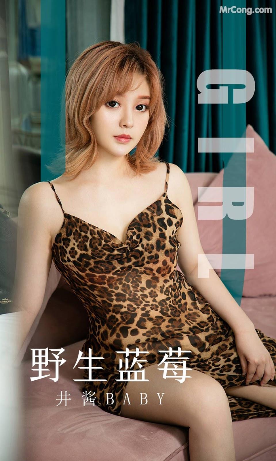 UGIRLS – Ai You Wu App No.1614: 井酱baby (35P)