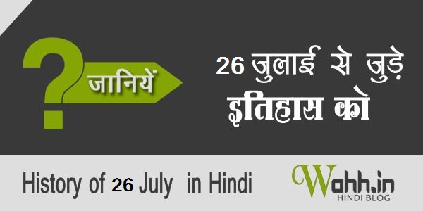 26-July-Aaj-Ka-itihaas-History