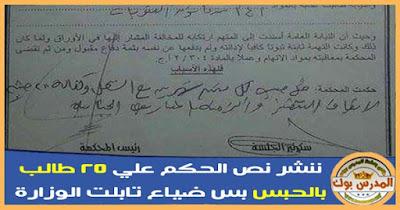 ننشر نص الحكم علي 25 طالب بالحبس بس ضياع تابلت الوزارة