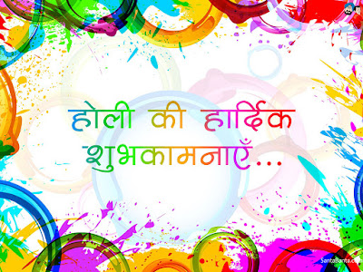 Top  Happy Holi Wishing Images With Quotes SMS and Messages