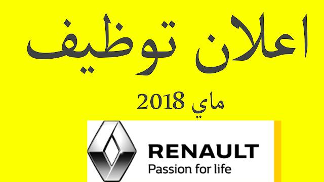 اعلان توظيف برونو الجزائر ماي 2018 renault algerie recrutement 2018