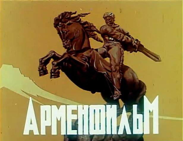 Kinoket invertirá 3,5 millones en ArmenFilm