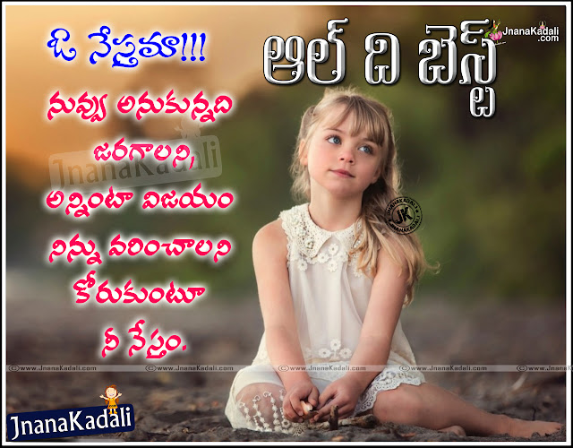 Inspirational quotes in telugu, Friendship quotes, love quotes, heart touching quotes, festival greetings,Images for congratulations quotes in telugu,congratulations quotes on achievement quotes in Telugu,congratulations quotes for promotion quotations in telugu,ugadi wishes quotes in telugu,congratulations quotes on achievement quotes in Telugu,congratulations quotes for promotion quotes in Telugu,congratulations quotes for graduation quotes in Telugu,congratulations quotes for new job quotes in Telugu