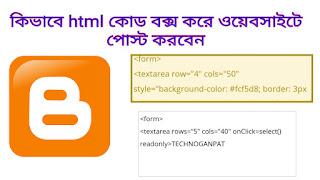 কিভাবে html কোড বক্স করে ওয়েবসাইটে  পোস্ট করবেন | html code box