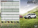 Spesifikasi Mobil Honda BRV 2016