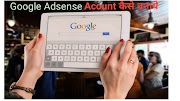 Google Adsense Acount कैसे बनाये ? पूरी जानकारी हिंदी में [ गूगल एडसेंस ]