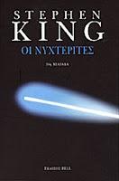 """""""Οι Νυχτερίτες"""" του Stephen King"""