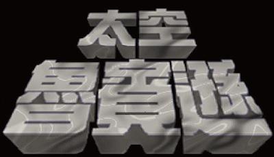 【Dos】太空魯賓遜+攻略,經典的求生解謎遊戲!
