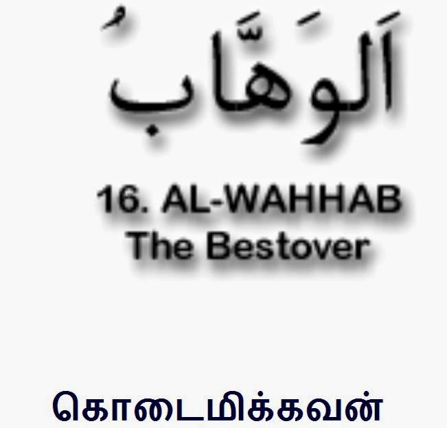 99 names of allah in arabic pdf
