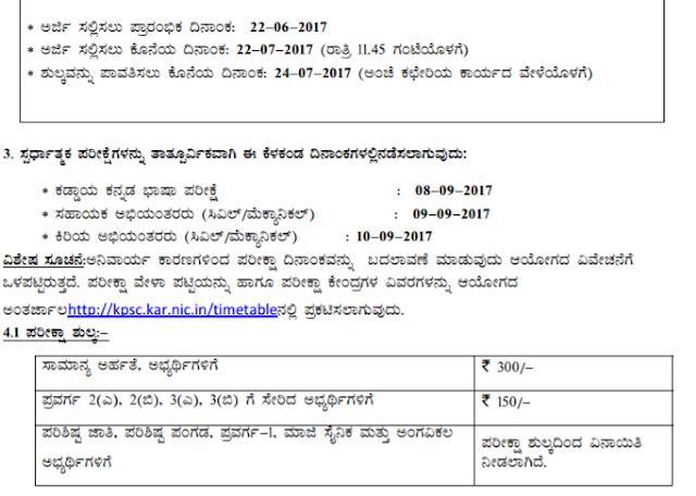 KPSC Recruitment 2017 kpsc.kar.nic.in Notification Online Registration