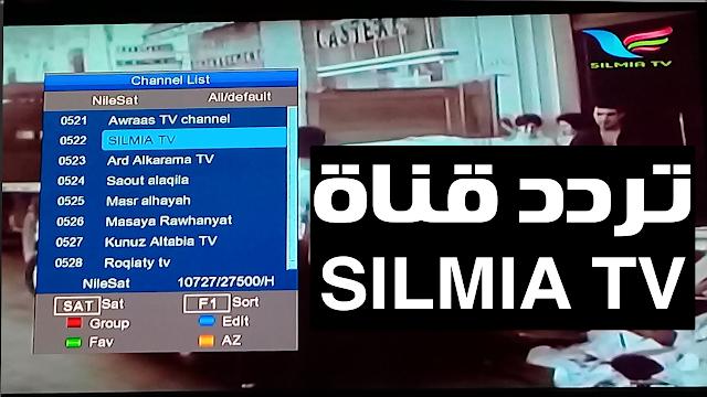 تردد قناة سلمية الجديدة بديل قناة حراك وقناة المغاربية على النايل سات SILMIA
