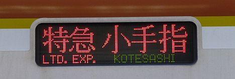 東急東横線 特急 小手指行き 7000系