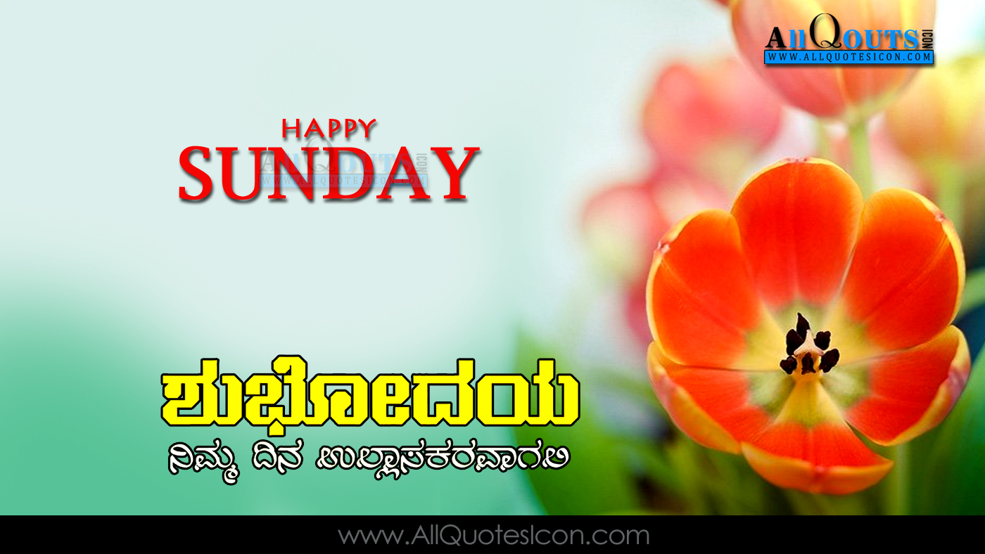 Good Morning Sunday Quotes In Kannada