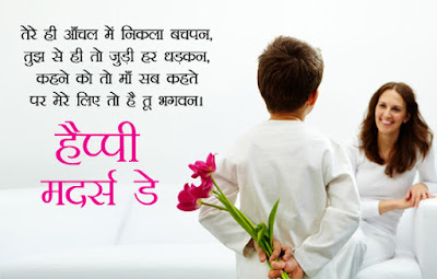 Happy Mothers Day 2019 Status in Hindi download from Son