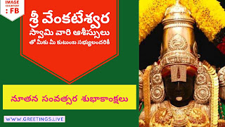 Sri Venkateswara Swamy ultra HD Greetings in Telugu Language
