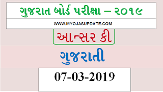 http://www.myojasupdate.com/2019/03/gseb-std10-gujarati-subject-part-answer.html