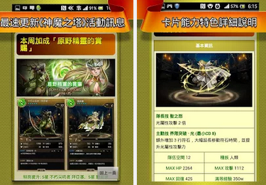 神魔之塔快訊+圖鑑攻略 APP / APK 下載,Tower Of Saviors Tips & Illustrations,Android 版