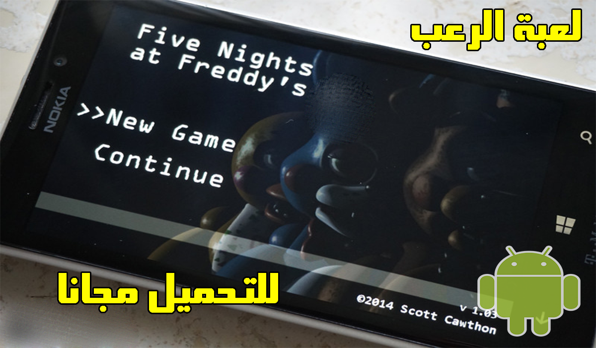 تحميل five nights at freddy's 2 مجانا