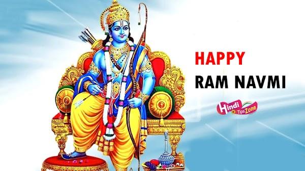 श्री राम नवमी शुभकामनाए सन्देश | Ram Navami Wishes,Shayari,Quotes In Hindi