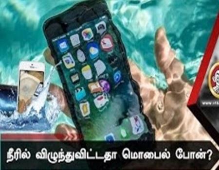 Phone Neeril Vizhunthaal Seiya Vendiyavai..