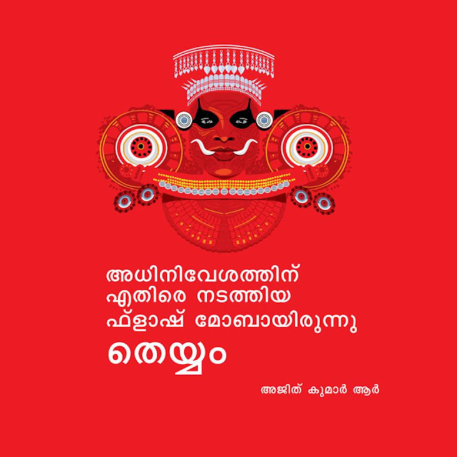 Adhiniveshathinu ethire nadathiya flashmobaayirunnu theyyam quote in red background white malayalam font