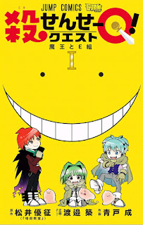 [Manga] 殺せんせーQ! 第01巻 [Korosense Q Vol 01], manga, download, free