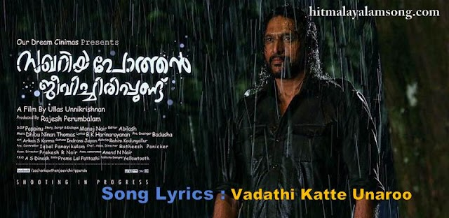 Vadathi Katte – Zacharia Pothen Jeevichirippundu Malayalam Movie Song Lyrics 2017