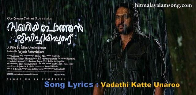 Vadathi Katte – Zacharia Pothen Jeevichirippundu Malayalam Movie Song Lyrics 2017
