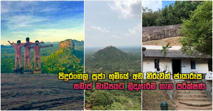https://www.gossiplankanews.com/2018/09/pidurangala-fb-photos.html