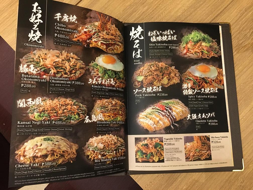 chibo okonomiyaki podium menu