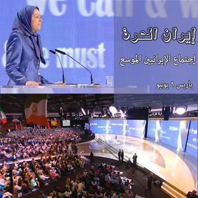 باريس –المؤتمر السنوي العام للمقاومة الإيرانية