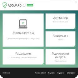 تحميل برنامج الحماية Adguard 6.1 و حظر الاعلانات 6 اشهر مجاناً free