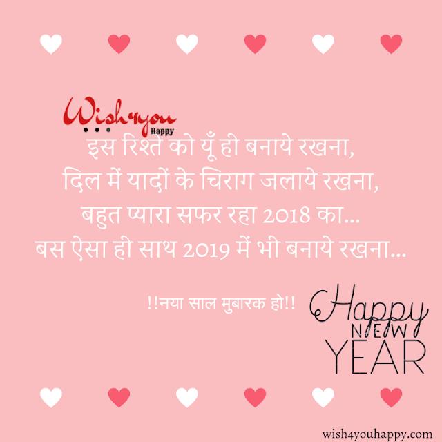 Is Riste Ko Yun Hi Banaye Rakhna, Happy New Year Love Shayari
