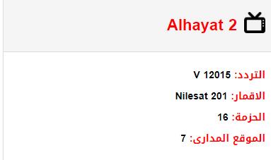تردد قناه الحياة(ALhayat)+الحياة 2(2 ALhayat)الجديدة 2019