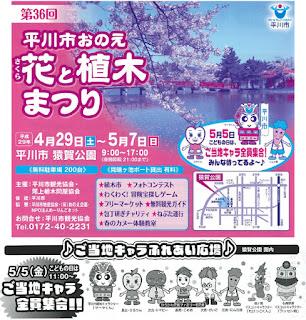 Hirakawa City Onoe Cherry Blossom & Garden Shrub Festival 2017 平成29年 平川市おのえ花と植木まつり Hirakawa-Shi Onoe Sakura to Ueki Matsuri 2017