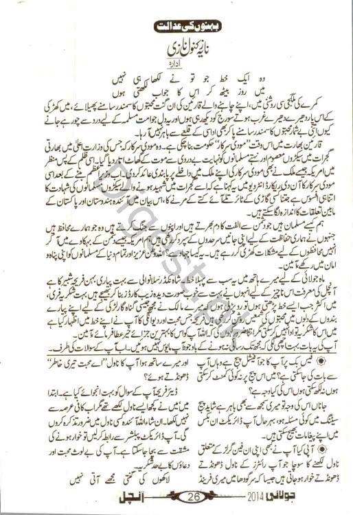 Free Urdu Digests: Aanchal Digest July 2014 Online Reading.