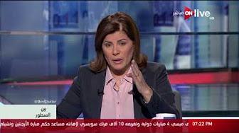 برنامج بين السطور حلقة الأربعاء 29 -3-2017 مع امانى الخياط