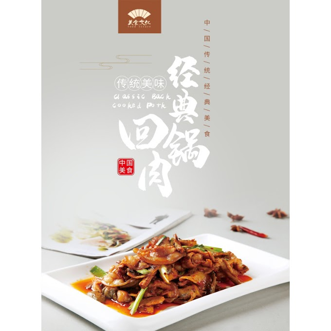 Hui Pan Meat Gourmet Flyer Design free psd template