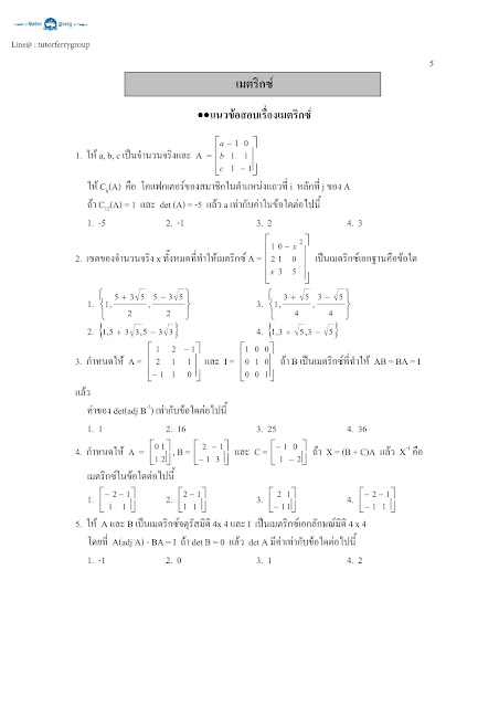 คณิตศาสตร์เรื่องเมทริกซ์