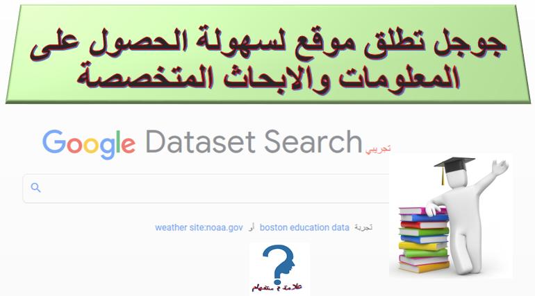 جوجل تطلق موقع google dataset search لسهولة الحصول على المعلومات والابحاث المتخصصة