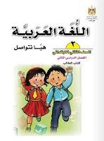تحميل كتاب اللغة العربية الجديد للصف الثانى الابتدائى الترم الثانى