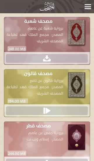 تحميل مصحف مرتل ياسر الدوسري